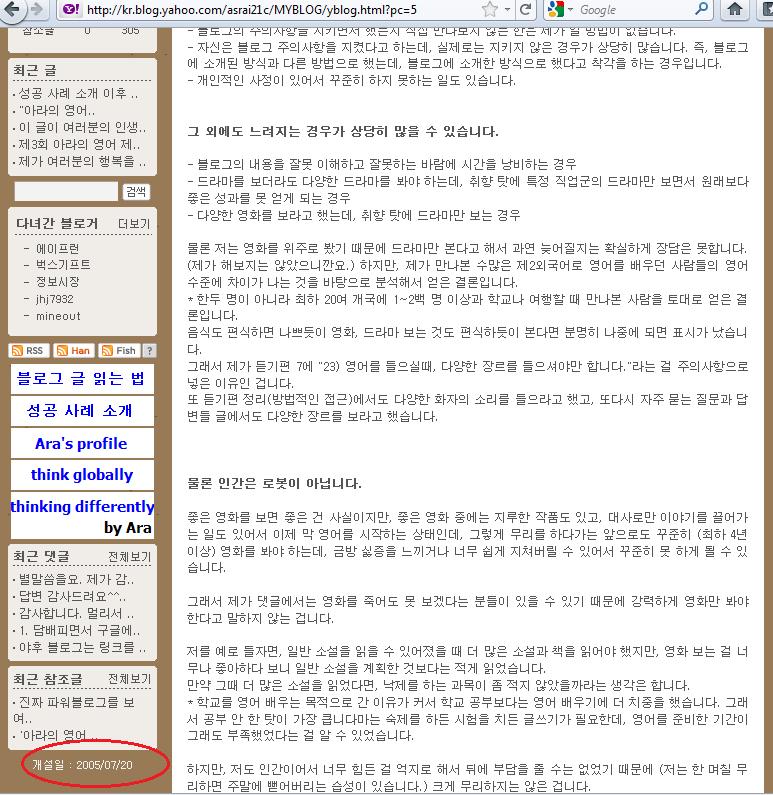 야후에 있는 아라의 영어 제대로 배우기 블로그 화면 캡처한 모습