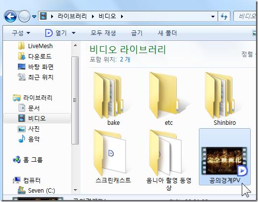 내 PC의 안에 있는 동영상 파일을 재생해 보려고 합니다. 이미 위에서 필요한 설정들을 모두 마쳤기 때문에, M8400에서 직접 실행해 보는 일만 남았습니다.