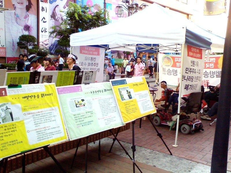 한나라당 언론악법 저지 전국 휠체어 순회 투쟁 -2009.7.1일 대구 동성로 by Ara