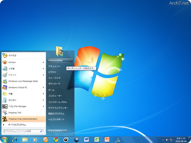 japanese_windows7_startmenu
