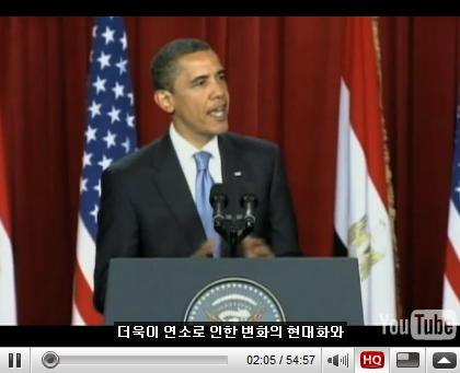 오마바 미국 매통령 - 카이로 대학 연설