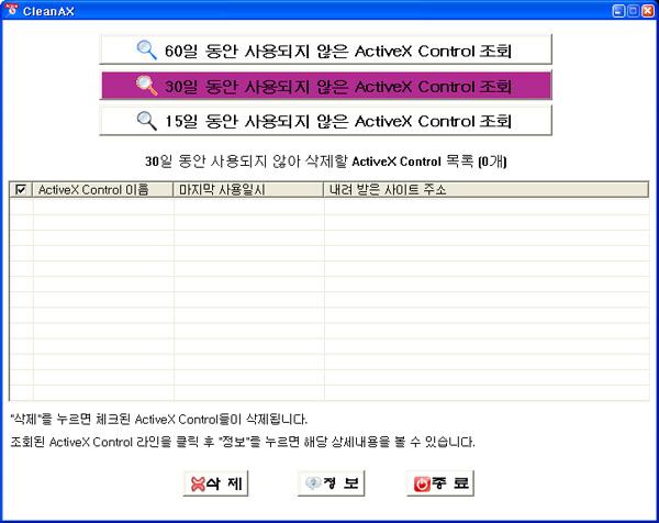 국가정보원에서 제공하는 무료 ActiveX 관리툴 CleanAX