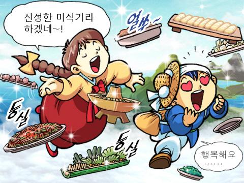 광주 한정식 만화 페이지