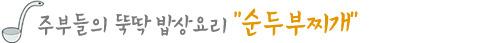 한화, 한화데이즈, 한화프랜즈, 기자단, 겨울, 숙취, 과음, 국물, 설렁탕, 소고기국밥, 휴게소, 설, 구정, 순대, 순대국, 콩나물국밥, 전주, 대구탕, 기사식당, 추어탕, 보양식, 순두부찌개, 달걀, 계란, 갈비탕, 소개팅, 동태찌개, 생선, 매운탕, 재첩국, 굴, 굴국밥, 짬뽕, 백리향