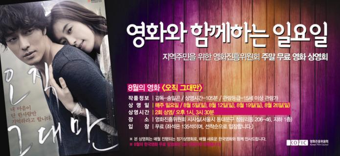 영화진흥위원회 주말 한국영화 무료상영회 : 8월의 영화 '오직 그대만'