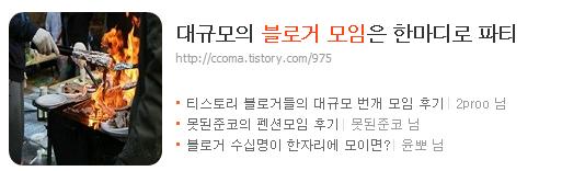 티스토리 블로거들의 대규모 번개 모임 후기 in 강원도 방태산 들꽃향기 펜션