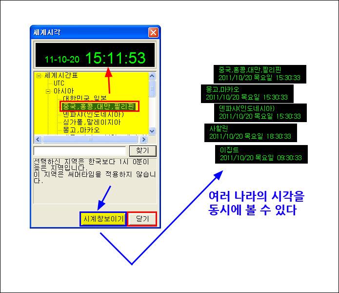 UTCk3.1 세계시각보기-돌82넷