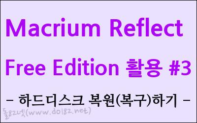 Macrium Reflect Free Edition 활용 #3 - 하드디스크 복원(복구)하기