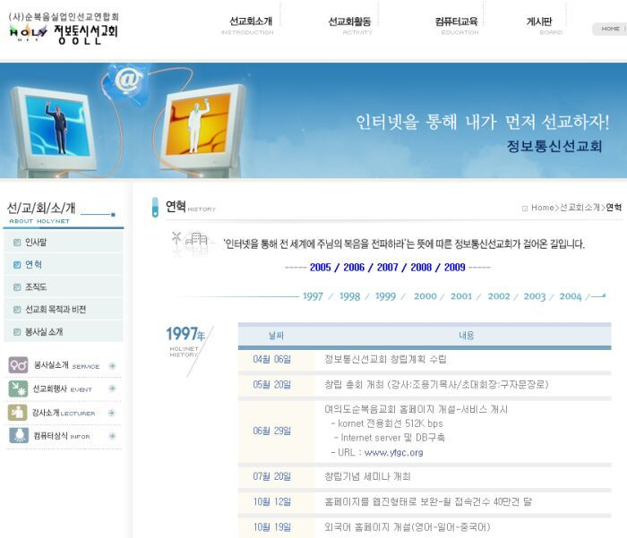 하반기 정보통신선교사업 추진 수정안(작성중)