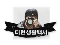 티런님의 블로그 이미지