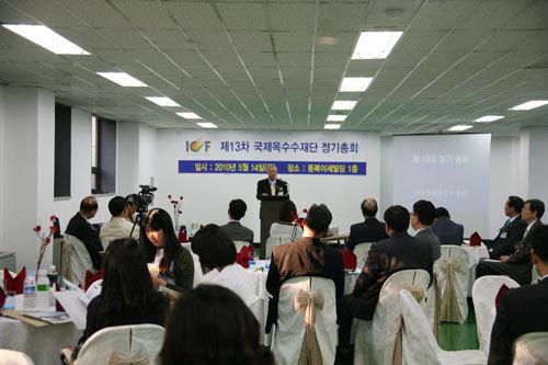 국제옥수수재단 정기총회_1