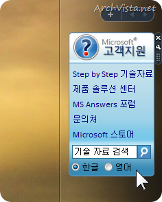ms_korea_support_gadget_08
