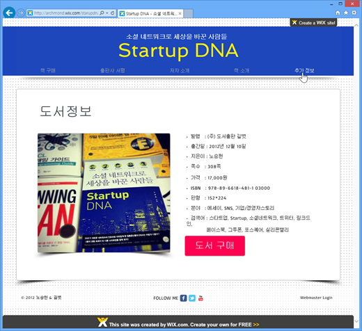 Startup_DNA_Promotion_Page_08