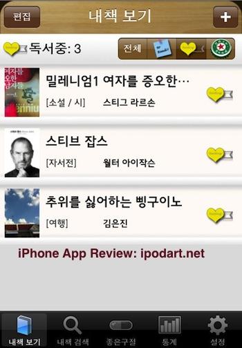 아이폰 앱 책장 정리 북매니아
