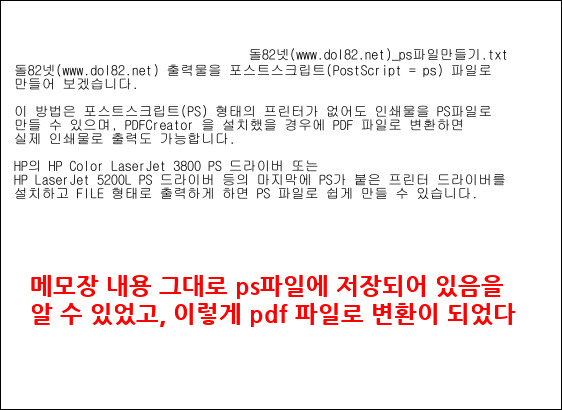 포스트스크립트(PS) 파일을 PDF 파일로 변환하기