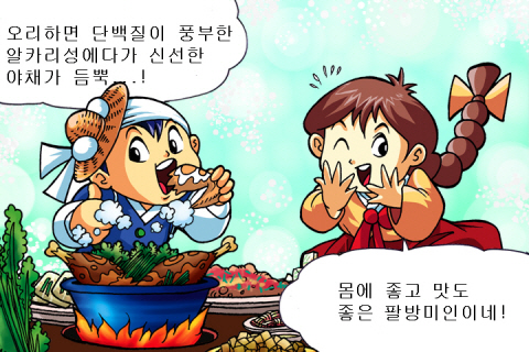 산해와진미 광주오리탕 만화 5페이지