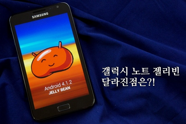 Galaxy Note, Galaxy Note Jelly Bean Update, Galaxy Note JellyBean, 갤럭시 노트, 갤럭시 노트 젤리빈, 갤럭시 노트 젤리빈 업그레이드, 갤럭시 노트 젤리빈 업데이트, 안드로이드 4.1.2, 젤리빈