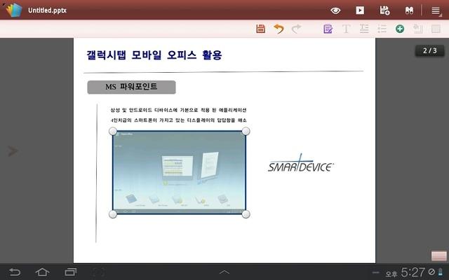갤럭시탭 7.7 폴라리스 오피스