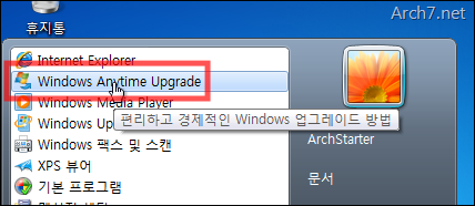 win7_windows_anytime_upgrade_04