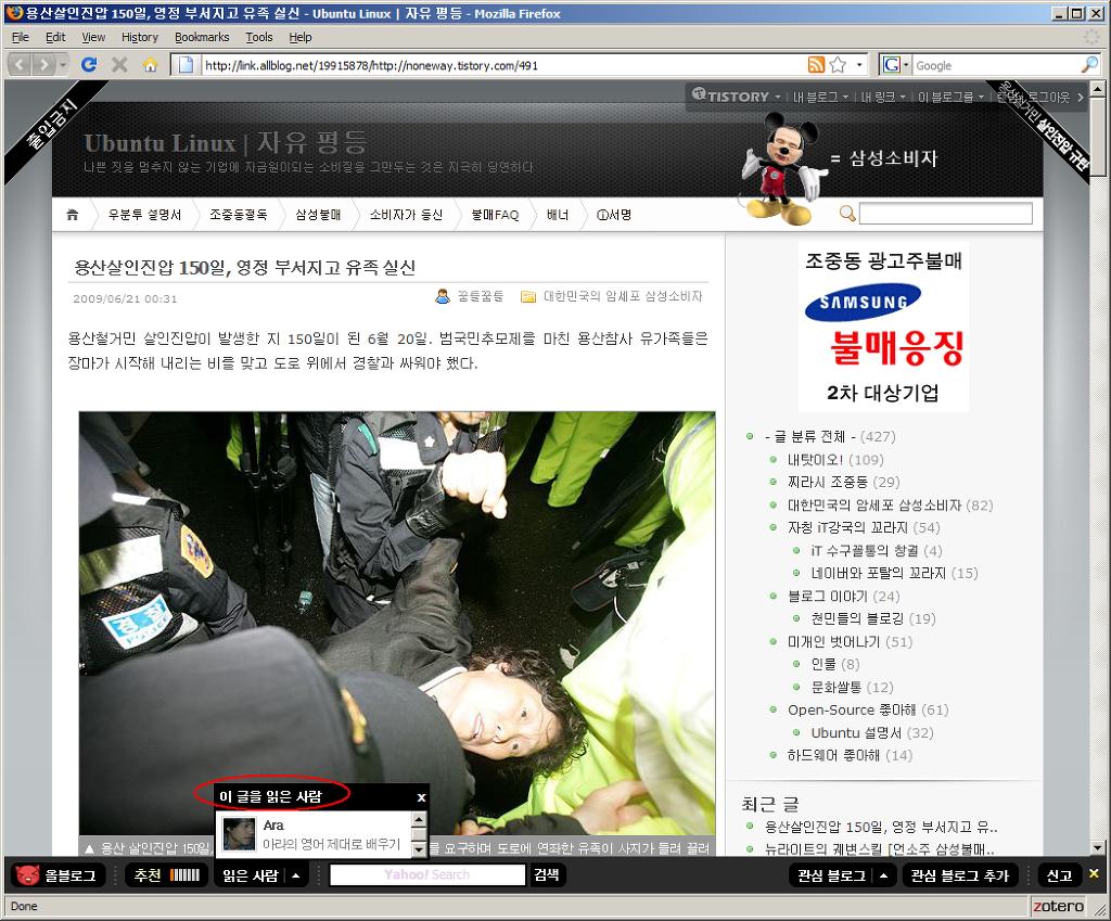 꿈틀꿈틀님의 블로그 글에서 화면 캡처 @ 2009.6.21 04:44