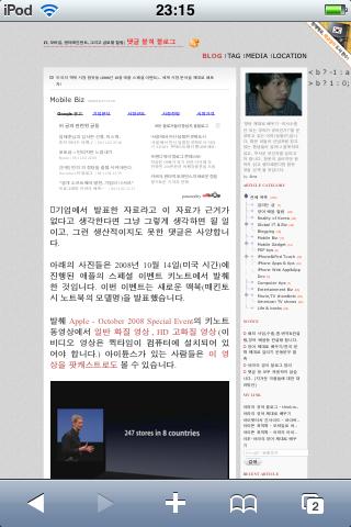 스킨 변경 전의 블로그를 사파리로 접속한 블로그의 글을 보는 화면