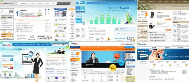 [전자세금계산서 서비스 업체 메인 페이지]