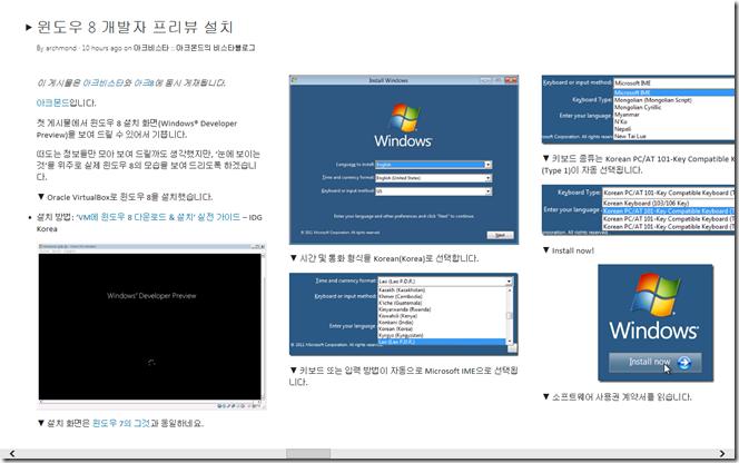 windows8_dev_test108