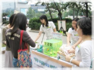 북한수해돕기 거리모금 캠페인_1