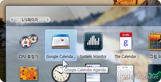 google_calendar_gadget_1