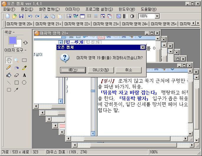 화면 4 : [현재 창 닫기]를 두 번째 실행한 화면