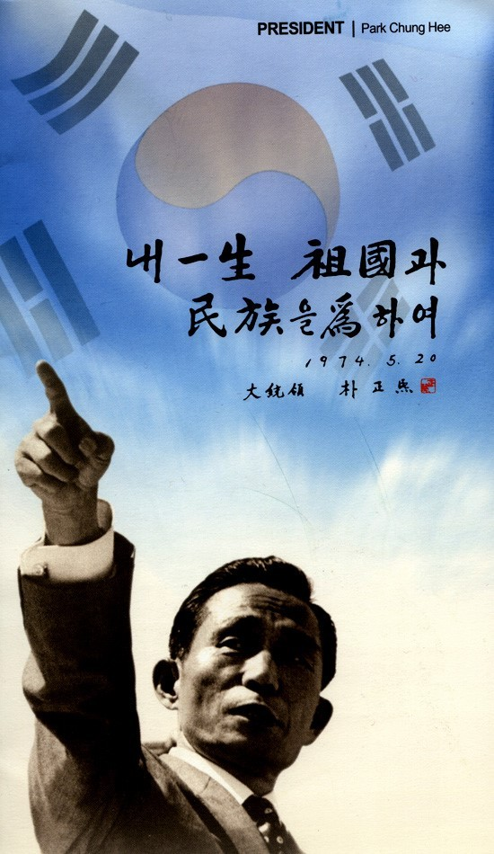 朴正熙대통령의 한글전용과 김일성의 한글전용