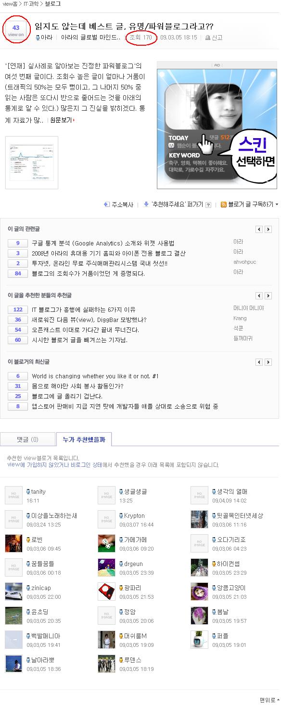 다음 블로거뉴스에서 화면 캡처 by Ara