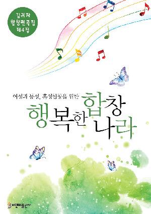 김귀자 합창편곡 4집 행복한 합창 나라/ 비앤비 출판사