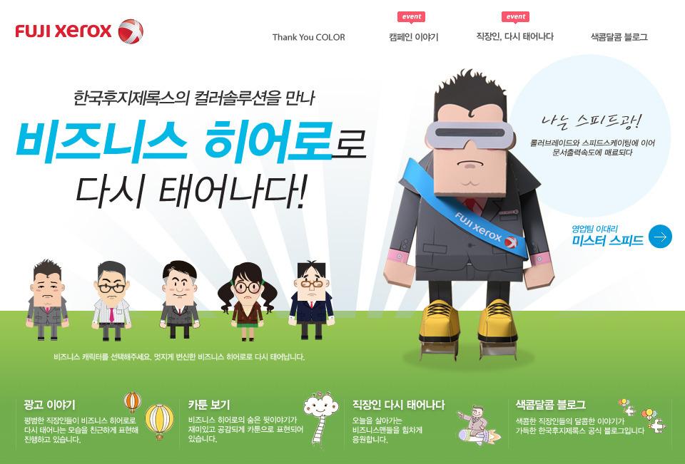 한국 후지제록스 '직장인 다시 태어나다'