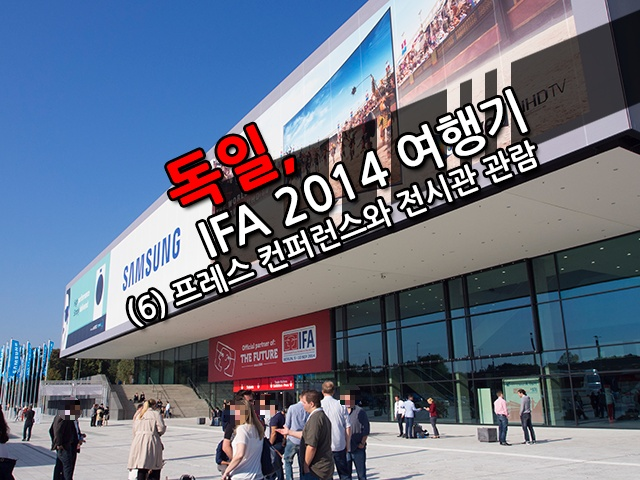 독일, IFA 2014 여행기 (6) 프레스 컨퍼런스와 전시관 관람 타이틀