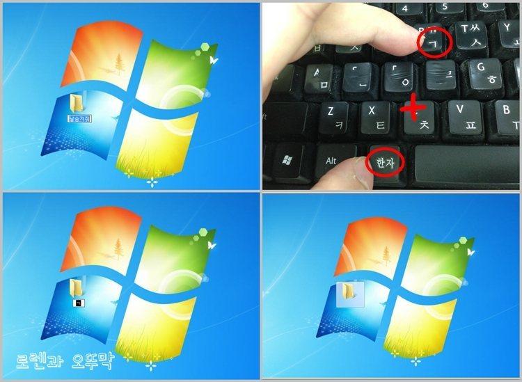 투명폴더를 윈도우 바탕화면에 만들기2