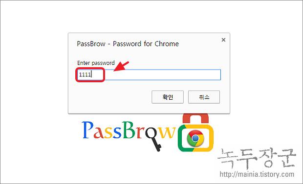 구글 크롬 웹 페이지 잠금 기능이 가능한 확장 프로그램