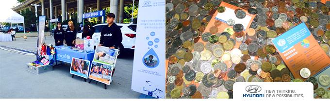 함께하는 동전 모금 캠페인