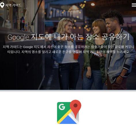 구글 지역가이드  Google Local Guide