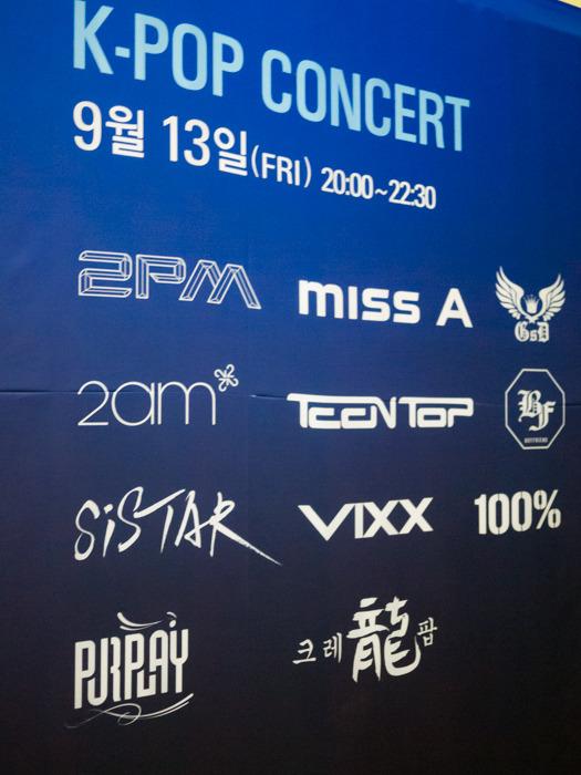 롯데 패밀리 페스티벌 - 2PM, 2AM, miss A, 걸스데이, 시스타와 함께한 콘서트