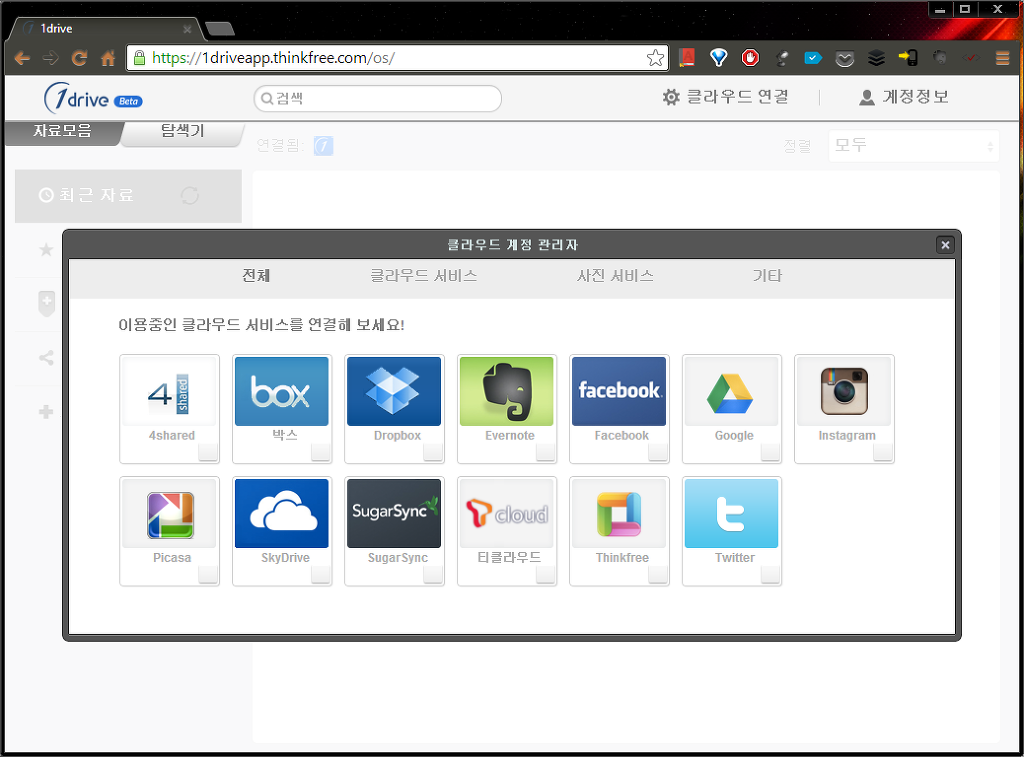 한컴 1drive beta 연결가능 클라우드 서비스