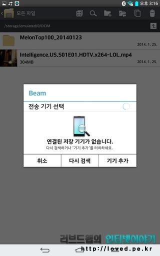 G패드 8.3 무선 저장소