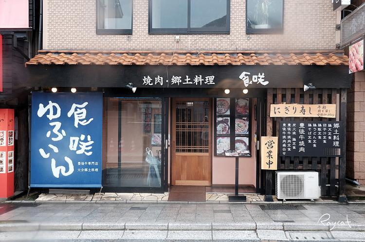 유후인역 앞 초밥 식당
