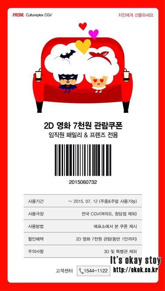 CGV 영화 무제한 할인권 / CGV 영화 할인 쿠폰 / CGV 영화 할인권 / CGV 할인권