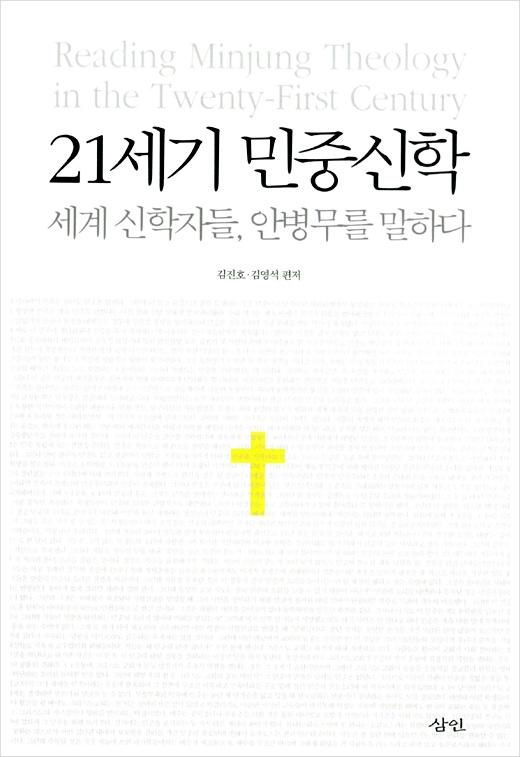 [연구소의 책] 21세기 민중신학 - 세계 신학자들, 안병무를 말하다 (김진호, 김영석 공편 | 삼인)