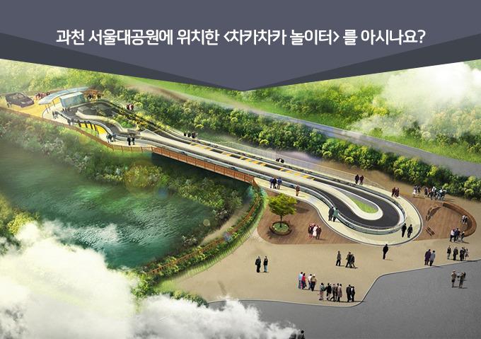 과천 서울대공원 차카차카 놀이터