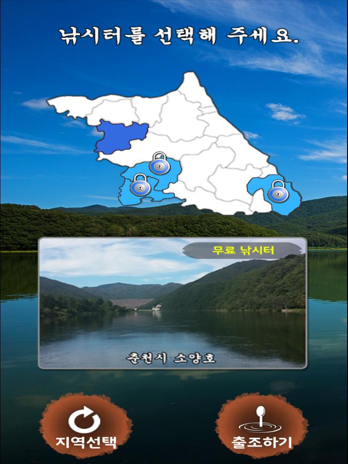 춘천시 소양호