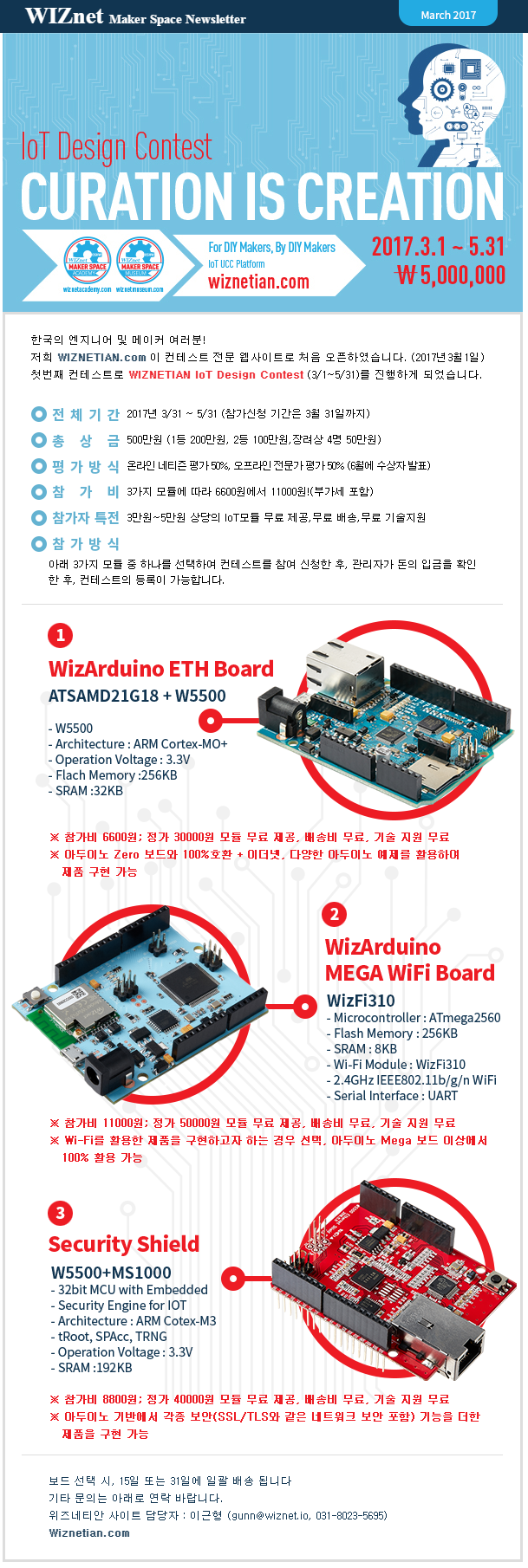 WIZnet IoT Design Contest 위즈네트 IoT 공모전