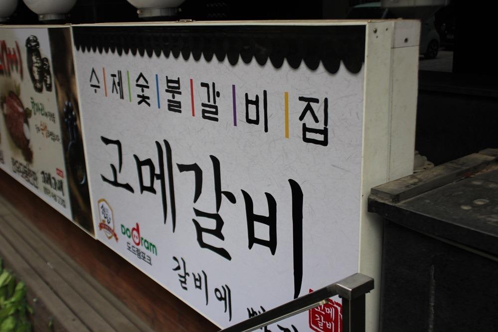 선릉역 맛집, 선릉역 고기집, 선릉역 점심