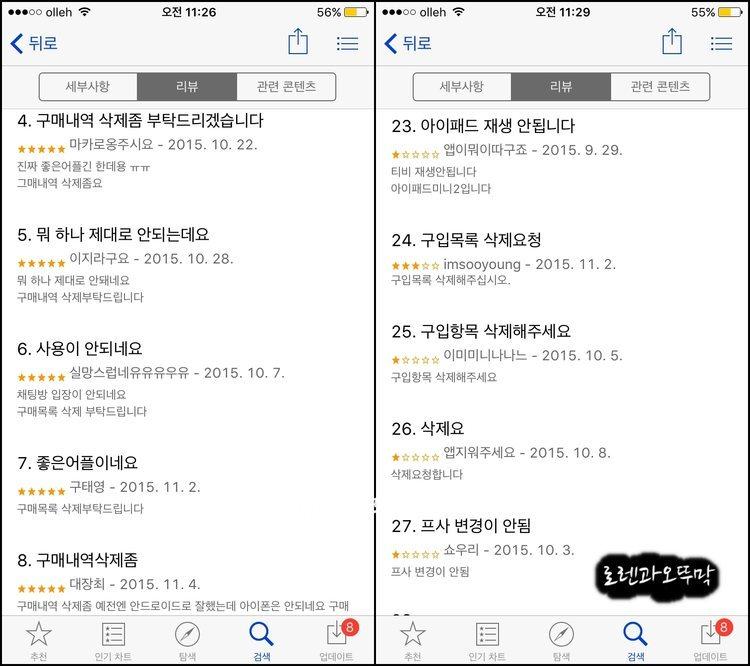 아이폰 구매목록 삭제하기(가리기 설정과 해제방법)1